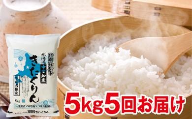 [№5665-0395]北海道赤平産きたくりん特別栽培米5kg×5回お届け