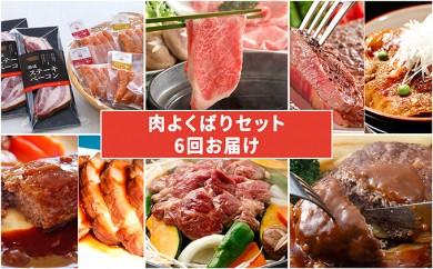 [№5793-0238]のぼりべつの肉よくばりセット[6回お届け]