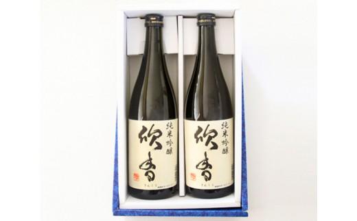No.032 純米吟醸酒 欣香720ml×2