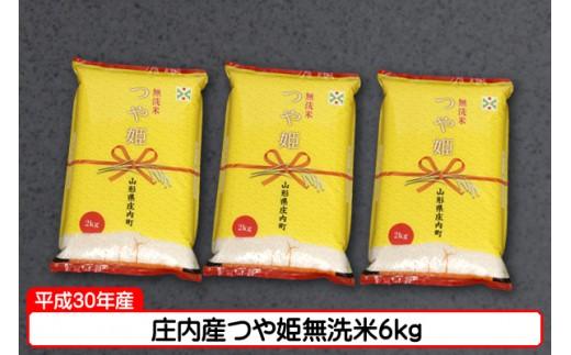 平成30年庄内産つや姫無洗米6kg