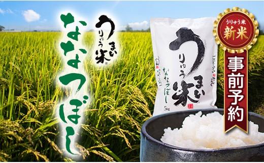 【新米予約】[S-02] うりゅう米ななつぼし(1kg)4袋 H30年度