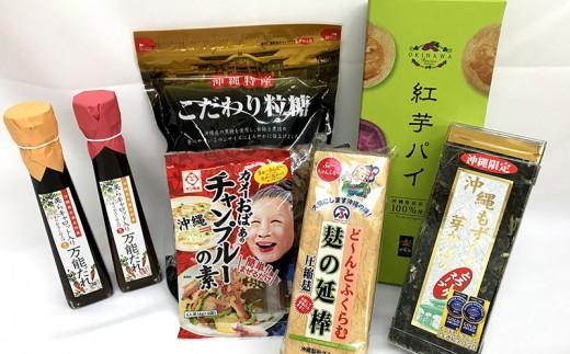 糸満自慢の特産品セット(もずくスープやお菓子)