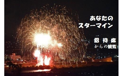 30M01スターマイン(メッセージ付き)の打ち上げ+花火大会桟敷席3名様分(限定3セット)