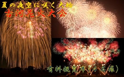 BR02_古河花火大会有料観覧席(4名様)