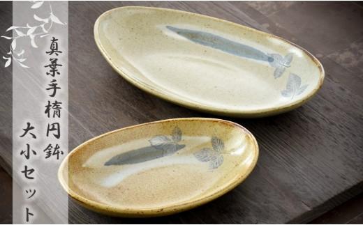 [P012] 真葉手楕円鉢(大小セット)