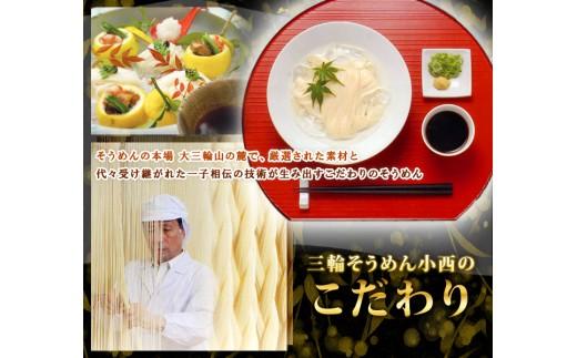AB-9.【強いコシとなめらかなのど越し】三輪素麺 誉 2000g