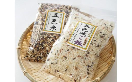 No.002 健康古代米 五色米(玄米)&五色米ご飯
