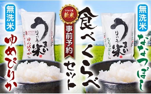 【新米予約】[B-06] うりゅう米食べくらべセット-無洗米- ※ゆめぴりか(5kg)1袋とななつぼし(5kg)1袋 H30年度