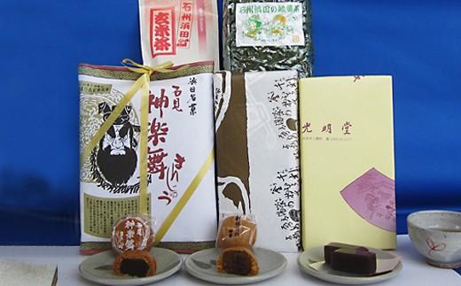 353.和菓子団らんセット 【道の駅 ゆうひパーク浜田】
