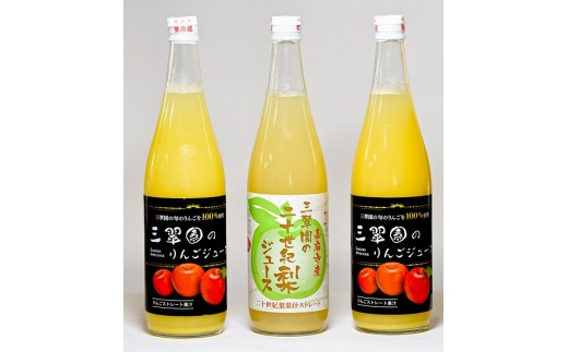 B01-20   三翠園のリンゴ・梨ジュースセット