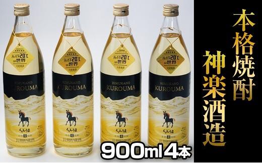 1-66 神楽酒造『長期貯蔵酒』ひむかのくろうま 25度(4本セット)