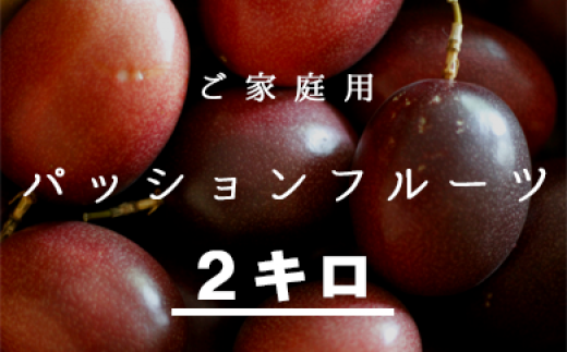 【先行予約受付開始】パッションフルーツご家庭用2kg