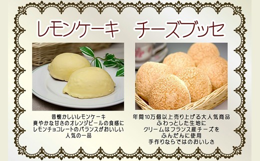 289.レモンケーキ・チーズブッセ詰合せ