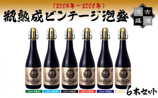 瓶熟成ビンテージ泡盛6本セット(2003年~2008年)