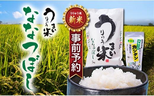 【新米予約】[B-03] うりゅう米ななつぼし(5kg)2袋 アラー!!カンタン2個 H30年度