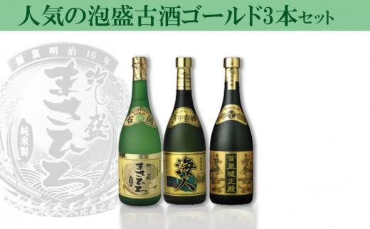 【まさひろ酒造】人気の泡盛古酒ゴールド3本セット