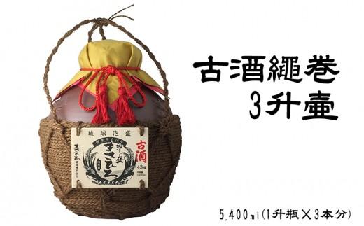 古酒繩巻3升壷