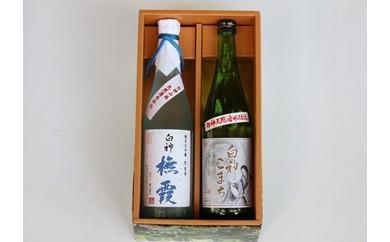 G010【着日指定可】世界遺産白神山系の地酒2本(橅霞&白神こまち)【16000pt】