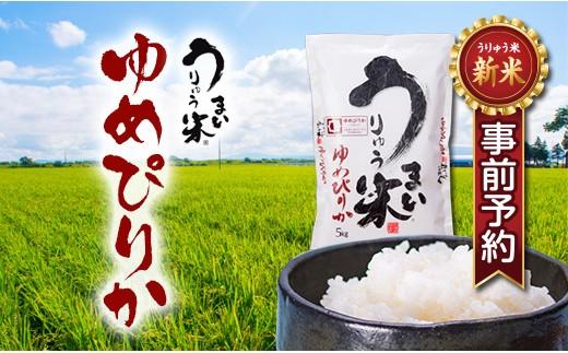 【新米予約】[B-01] うりゅう米ゆめぴりか(5kg)2袋 H30年度
