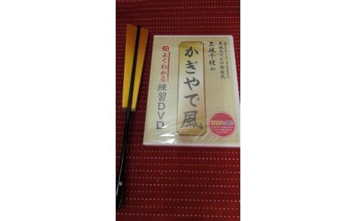 琉球古典舞踊マスターセット(かじゃでぃふぅ)