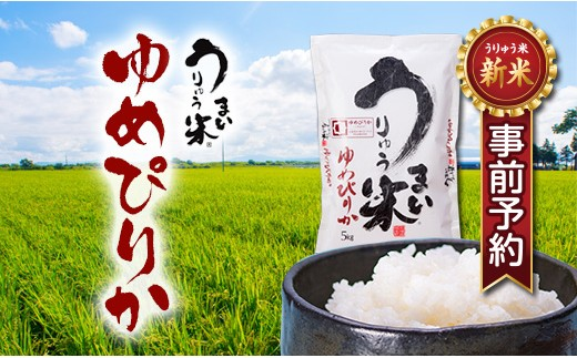【新米予約】[S-01] うりゅう米ゆめぴりか(1kg)3袋 H30年度