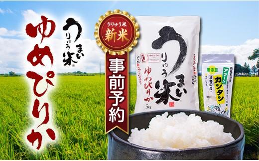 【新米予約】[C-01] うりゅう米ゆめぴりか(5kg)3袋 アラー!!カンタン2個 H30年度