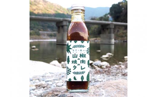 清流の森から「山椒の焼肉のタレ」