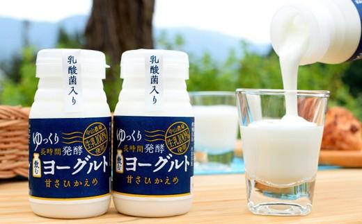 584.【邑南町産】ゆっくり長時発酵「生きている乳酸菌」飲むヨーグルト