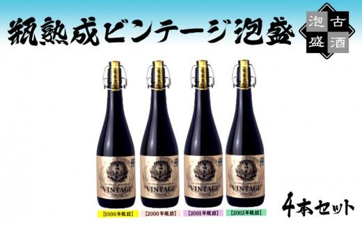 瓶熟成ビンテージ泡盛4本セット(1999年~2002年)