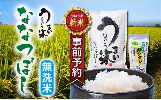 【新米予約】[A-04] うりゅう米ななつぼし-無洗米-(5kg)1袋 アラー!!カンタン 2個 H30年度