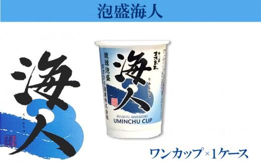 泡盛海人ワンカップ1ケース