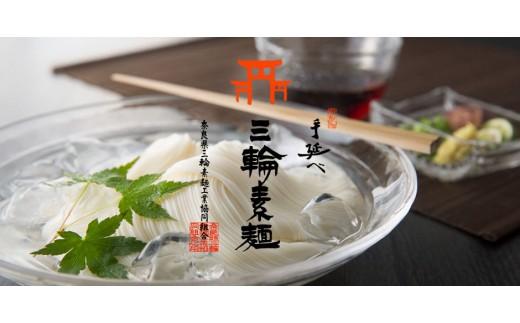 AG-6.【発祥の地、そうめん王国の誇り】三輪素麺 神杉 1500g