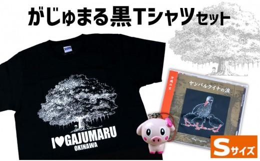 がじゅまる黒Tシャツセット<Sサイズ>