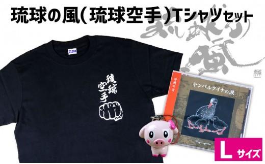 琉球の風(琉球空手)黒Tシャツセット<Lサイズ>