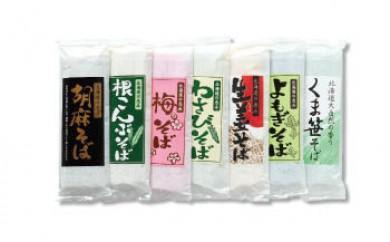 バラエティな7種「乾麺」セット
