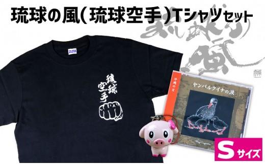 琉球の風(琉球空手)黒Tシャツセット<Sサイズ>