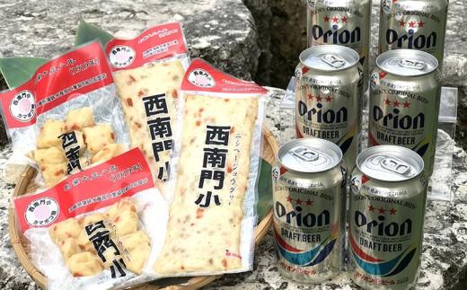 オリオン生ビール6缶&おつまみカマボコ