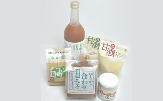61. 有機 健康調味料セット