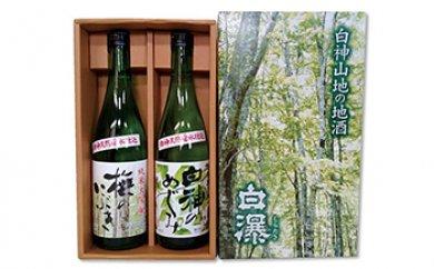 E001【着日指定可】世界遺産 白神山地の地酒 純米酒2本セット【13000pt】