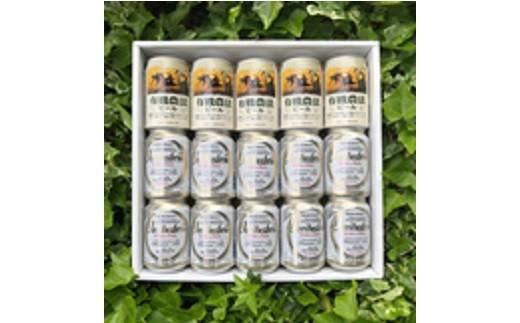 10SA07 有機ビール5本+ノンアルコールビール10本詰め合せ