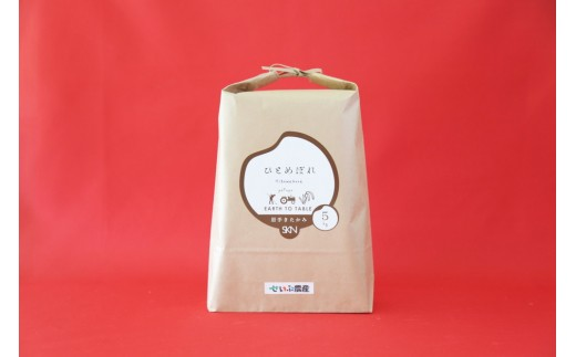 B0229 せいぶ農産米 ひとめぼれ 5kg