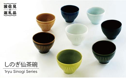 CC01 【波佐見焼】一龍陶苑 しのぎ仙茶碗8客セット