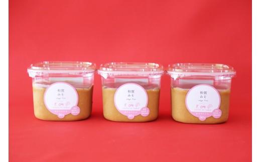 完全無添加!毎朝の味噌汁に!安心美味しい和賀味噌セット(3個入り)