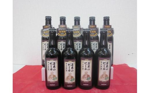 H0202幕末のビール 復刻版 幸民麦酒9本セット