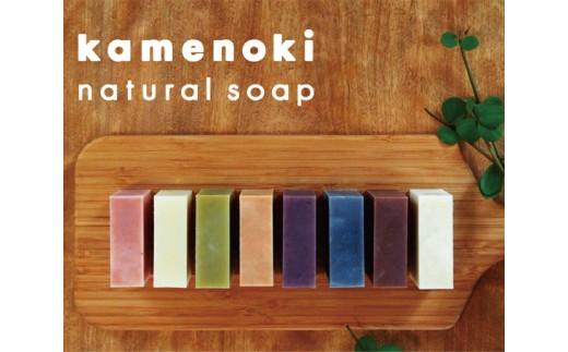 No.043 natural soap set