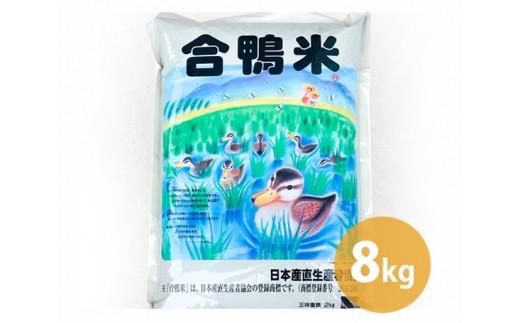 No.083 完全無農薬「合鴨米」セット 8kg