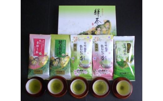 20-13 太陽と緑の特上釜炒茶と特上ひむかの香り詰め合わせ