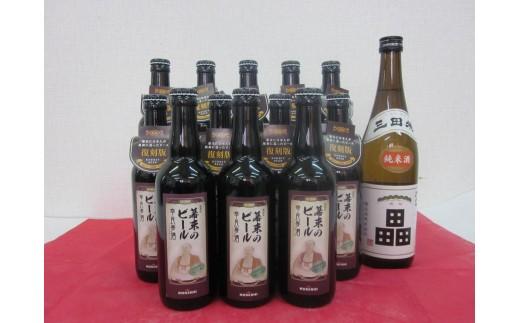 H0301幸民麦酒12本と赤松三田セット