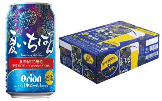 C-79 オリオン「夏いちばん」 350ml×1ケース(24缶)【先行予約】