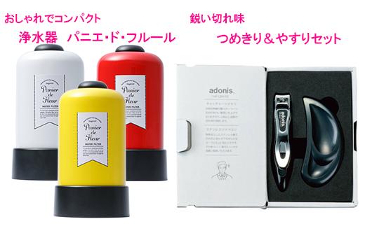 【100044】お米や野菜果物にもおしゃれな浄水器美容爪切つめやすりセット